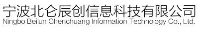 宁波北仑辰创信息科技有限公司