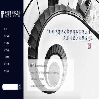 浙江天册律师事务所 | 网站建设