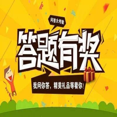 宁波亲青文化发展有限公司有奖答题系统 | H5程序开发