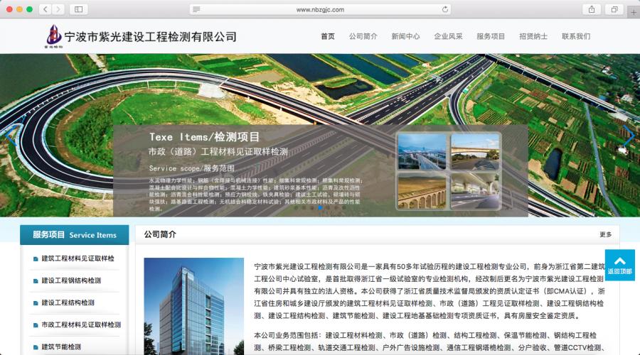 宁波市紫光建设工程检测有限公司 | 网站建设