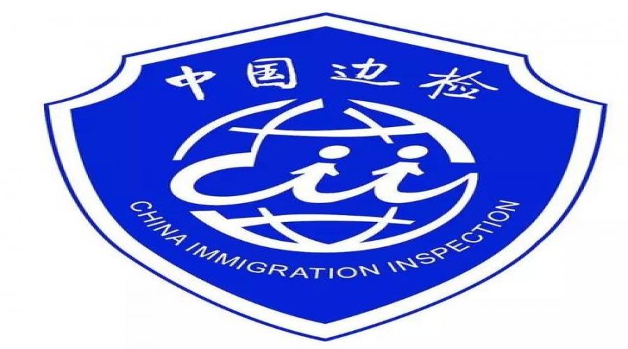 中华人民共和国北仑边防检查站   网站建设
